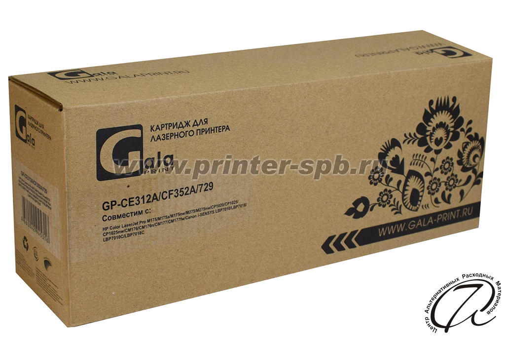 HP CE312A/CF352A/Canon 729 yellow