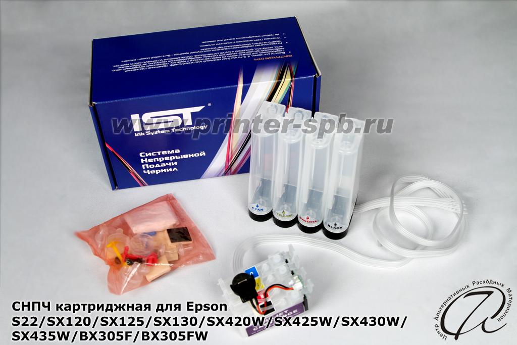 СНПЧ Epson S22