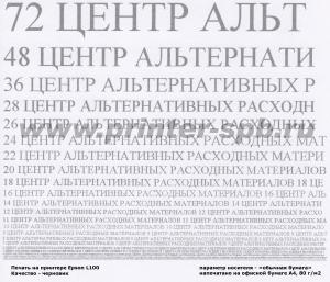 Фото Epson L100 печать, тип бумаги -