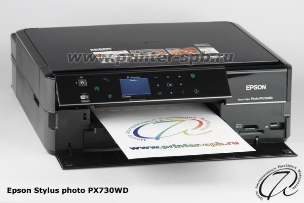 МФУ Epson PX730WD