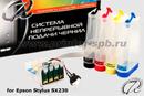 СНПЧ на Epson K301 класса СТАНДАРТ - КАРТРИДЖ картриджная