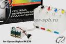 СНПЧ для Epson K301 класса ПРЕМИУМ - КАРТРИДЖ картриджная