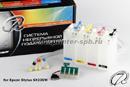СНПЧ Epson SX235W класса премиум капсульная