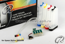 СНПЧ Epson Stylus SX435W класса стандарт капсульная