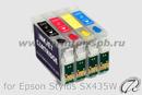 Перезаправляемые картриджи (ПЗК) Epson Stylus SX435W