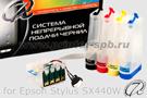 СНПЧ EPSON SX440W класса стандарт картриджная