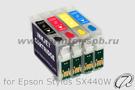 Перезаправляемые картриджи (ПЗК) Epson Stylus SX440W