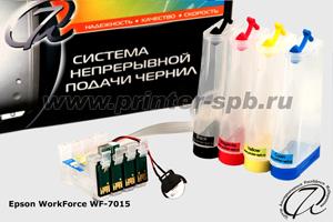СНПЧ на Epson WorkForce WP-7015 класса СТАНДАРТ картриджная