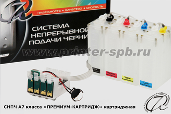 СНПЧ на Epson Expression Home XP-406 класса ПРЕМИУМ - КАРТРИДЖ