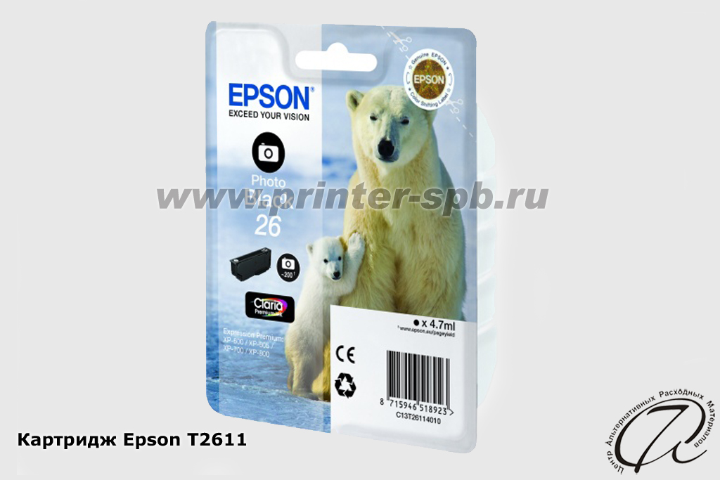 Картридж Epson C13T09684010 T0968 для Epson Stylus Photo R2880 матовый черный