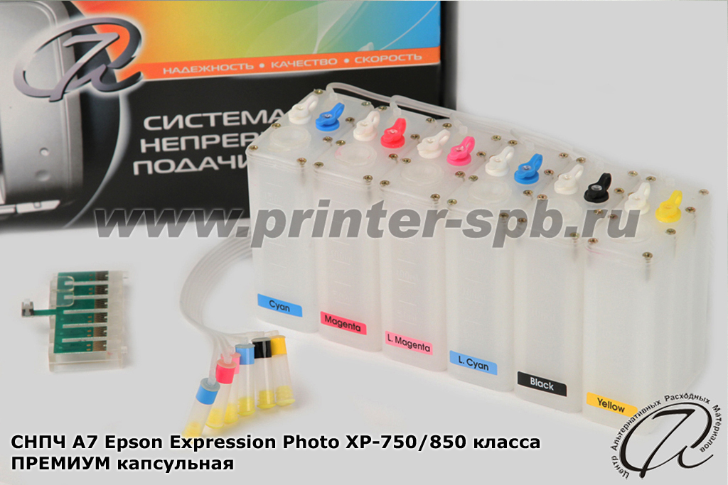 СНПЧ для Epson Expression Photo XP-850