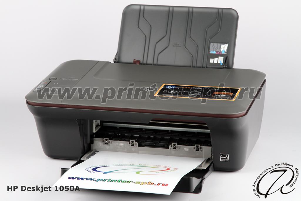 скачать драйвер принтер Hp Deskjet 1050a скачать бесплатно - фото 9