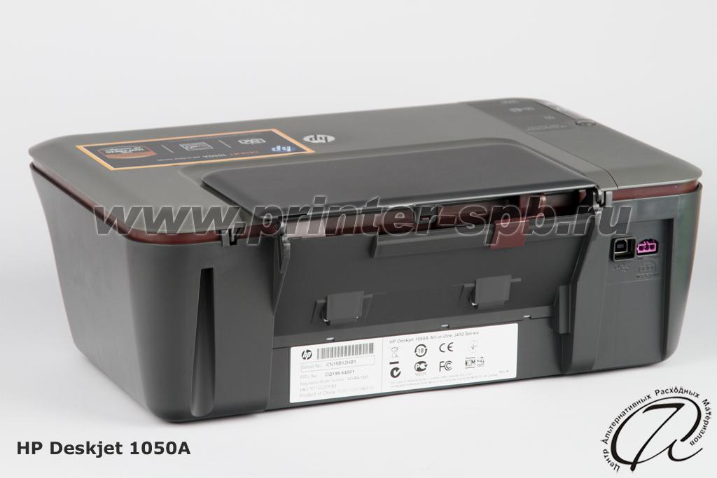 скачать драйвер на принтер hp 1050a