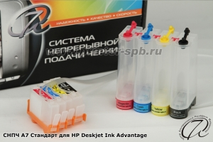 СНПЧ для HP Deskjet Ink Advantage 4625 класса СТАНДАРТ
