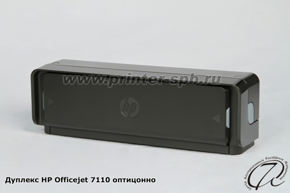 HP OfficeJet 7110: дуплекс (не входит в комплект)
