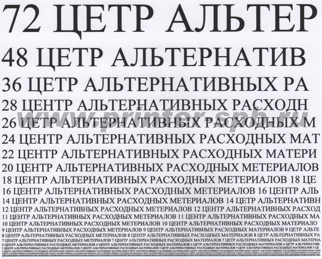 Тест скорости печати штампы - 73