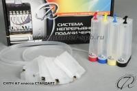 СНПЧ HP OfficeJet Pro 8100/251dw/276dw класса СТАНДАРТ