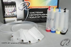 СНПЧ HP Officejet Pro 8100 класса СТАНДАРТ