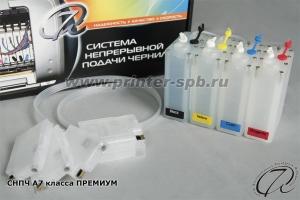 СНПЧ HP Pro 8100 класса ПРЕМИУМ