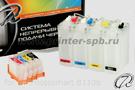 СНПЧ для HP Photosmart b110b класса ПРЕМИУМ-КАРТРИДЖ