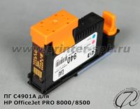Печатающая голова C4901A HP940 для HP OfficeJet PRO 8000/8500