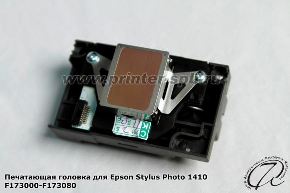 epson 1410 инструкция по